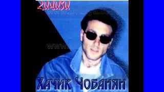 Xachik Chobanyan - Kuyr em (remix 2018)