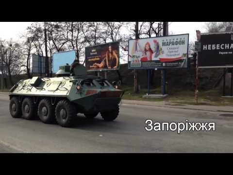 ВСУ начинают учения (выезд техники из разных городов Украины)