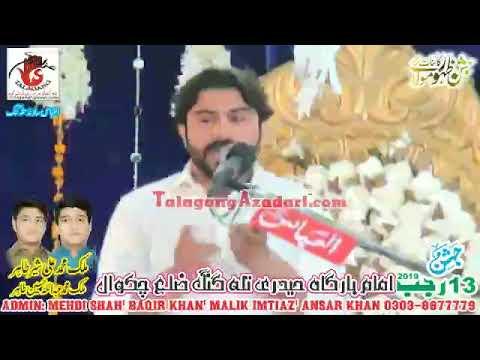 Zakir Shafqat Raza | Jashan 13 Rajab 2019 Talagang |