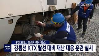 강릉선 KTX 탈선 대비 재난 훈련 실시