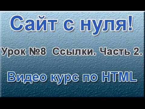 """""""Сайт с нуля"""" Урок №8 Ссылки. Часть 2. ( Видео курс по HTML )"""
