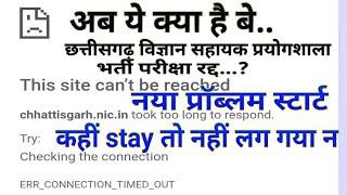 # Sahayak Shikshak vigyan prayogshala  पर लगा stay totally wrong by easy maths