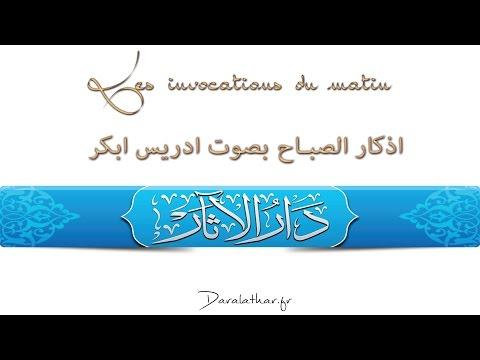 Les invocations du matin (أذْكَارُ الصَّبَاحِ) - Idriss Abkar