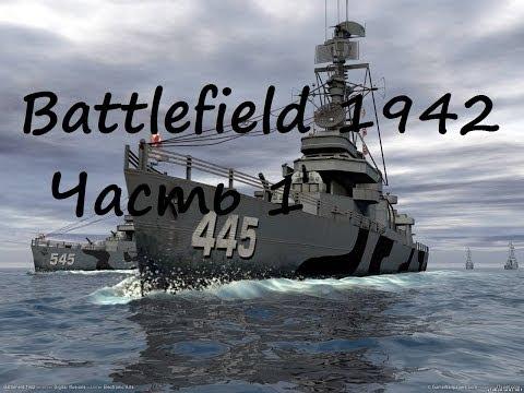 как в бателфилд 1942 открыть лодку