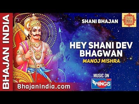Shree Shani Dev Amritvani By Manoj Mishra | Jai Jai Shani Maharaj video