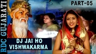 Dj Non Stop Gujarati Songs 2017 | Dj Jai Ho Vishwakarma - Part 6 | Vishwakarma Song | FULL VIDEO