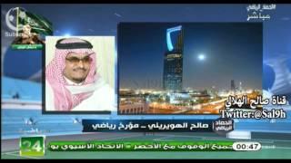 صالح الهويريني : أكثر فريق إبتعد عن تحقيق البطولات هو الإتحاد