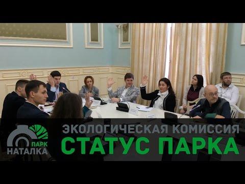 Экологическая комиссия по статусу парка – Парк Наталка – 03.02.2016