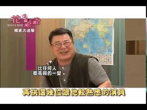 【花漾爺爺 꽃보다할배 】獨家大追擊: 羅PD挑選爺爺的標準-東森戲劇40頻道