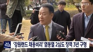 검찰, `강원랜드 채용비리` 염동열 2심도 징역 3년 구