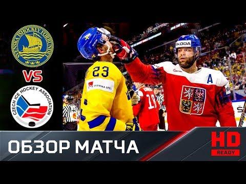 06.05.2018г. Швеция - Чехия - 3:2. Все голы