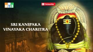 Sri Kanipaka Vinayaka Charitra- Lord Ganapathi Telugu Devotional Songs - Bakthi Jukebox
