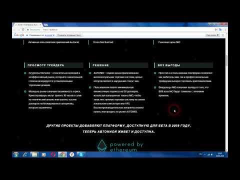 Autonio - новый уровень крипто-трейдинга