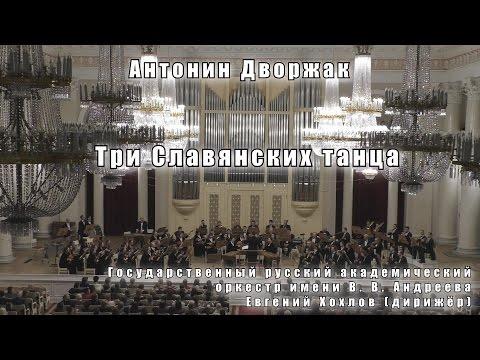Дворжак Антонин - Furiant (ре мажор)