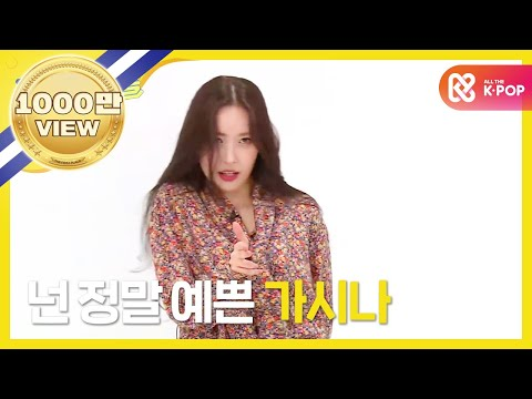 (Weekly Idol EP.317) SUNMI 'GASHINA' 2X Faster Version [선미의 '가시나' 2배속 댄스]