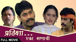 Prateeksha - Pratiksha Eka Kshanachi - Cult Marathi Movie - Ashok Shinde, Priyanka Sawant, Jai Mandave