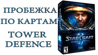 StarCraft II: Legacy of the Void - Tower Defence