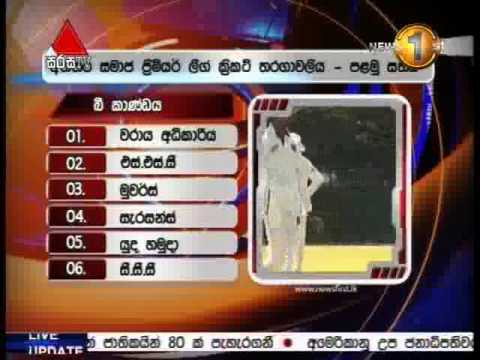 News 1st Lunch time Sirasa TV 12PM 19th January 2015