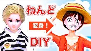 リカちゃん ワンピースのルフィをDIY❤粘土の手作り衣装で変身⭐メイクもしてハルトくんが海賊王を目指すよ♪おもちゃ 人形 アニメ