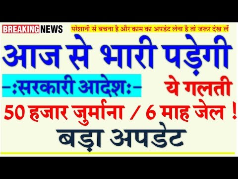 Big Update! 15 जुलाई 2018 से New rules...PM Modi govt breaking news today news alert update Hindi