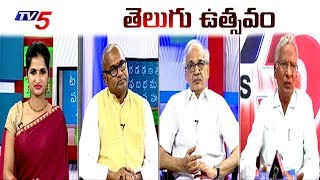 Special Discussion On Prapancha Telugu Mahasabhalu 2017 |  TV5 News