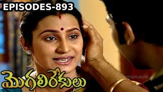 Episode 893 | 22-07-2019 | MogaliRekulu Telugu Daily Serial | Srikanth Entertainments | Loud Speaker
