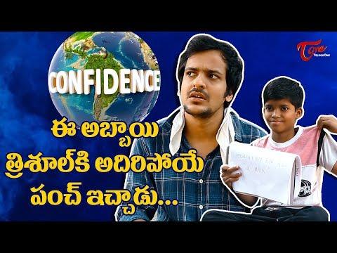Confidence | Latest Telugu Short Film 2019 | By S Sankar Reddy | Fun Bucket Trishool | TeluguOne