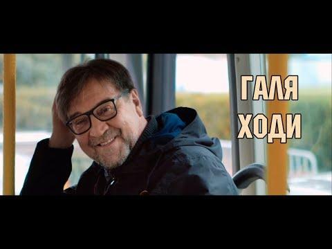 ДДТ - Галя ходи