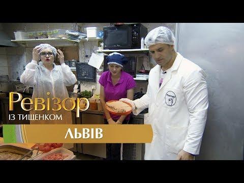 Ревизор c Тищенко. 8 сезон - Львов - 13.11.2017