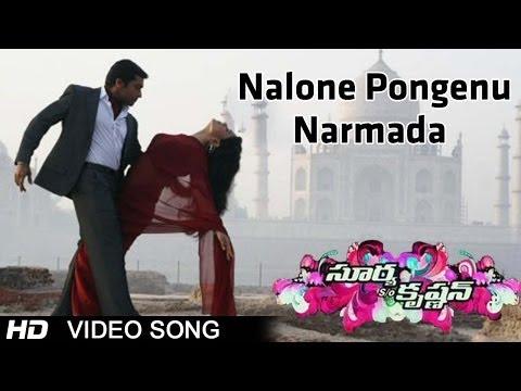 Surya Son Of Krishnan Movie | Nalone Pongenu Narmada Video Song | Surya, Sameera Reddy, Ramya video