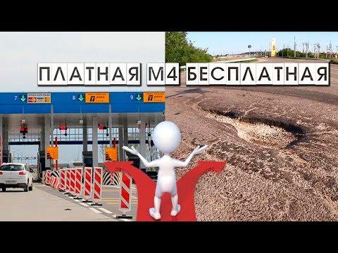 НИКОГДА НЕ СЪЕЗЖАЙТЕ с платной дороги М4  ОПАСНО!
