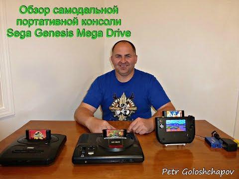Обзор моей Самодельной Портативной Игровой Консоли Sega Genesis Mega Drive