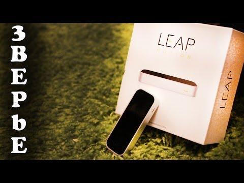 Leap Motion Обзор