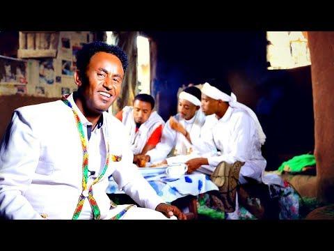 Andualem Ayalew - Awdamet | አውደአመት - New Ethiopian Music 2018 (Official Video)