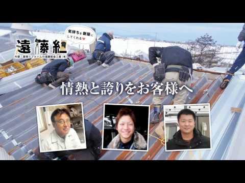 新潟県三条市の屋根外壁塗装リフォーム専門店 遠藤組