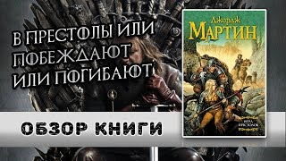 Игра престолов - Обзор книги На столе