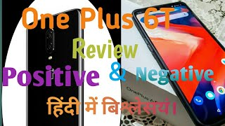 One plus 6t review   one plus 6t pros and cons    one plus 6t negative and positive part   