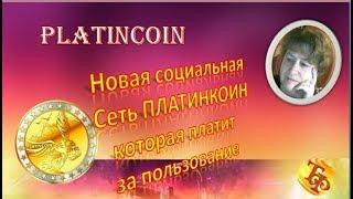 Новая социальная сеть ПЛАТИНКОИН