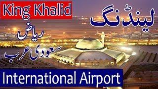 Landing at Riyadh King Khalid Airport