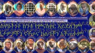 Ethiopian Muslim Arbitration Committee Letter to President Obama
