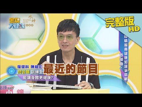 台綜-金牌大健諜-20181023-金牌情報員健康知識爭霸戰~首部曲