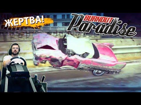 Прохождение Burnout Paradise - Вот это мясо! :) + руль Fanatec CSL Elite PS4