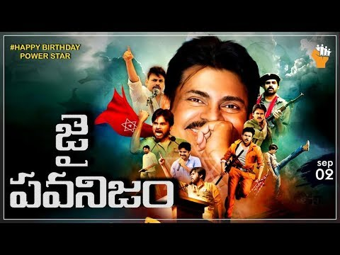 Pawan Kalyan Birthday Special | Happy Birth Day Janasenani | #Janasena (2018)