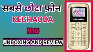 Sabase chota mobile kechaoda k10 ret 850