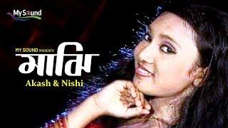 Majhe | Akash/Nishi | Bangla New Song | Mysound BD