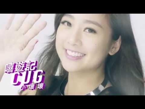 CUG嘻遊記 - [ 小壞壞 ] 合唱合演:鬼鬼吳映潔、合演:紀蔔心、張香香、曾玄玄(官方完整版MV)