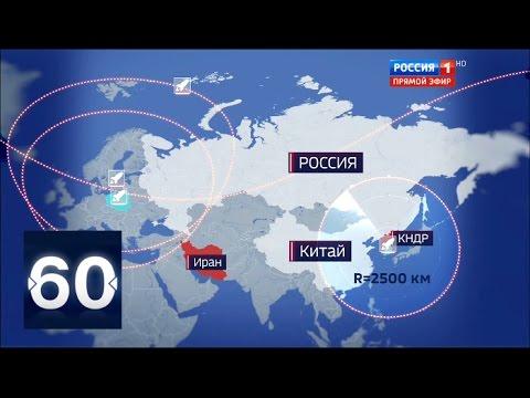 Американская система «ПРО» против российских «Искандеров». Расположение. Суть проблемы | 60 минут