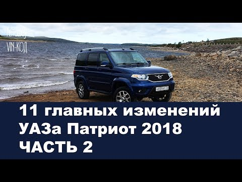 11 главных изменений УАЗа Патриот 2018 ЧАСТЬ 2