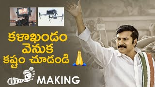 Yatra FULL MOVIE Making | Mammootty | Anasuya | Mahi V Raghav | YSR Biopic | Telugu FilmNagar