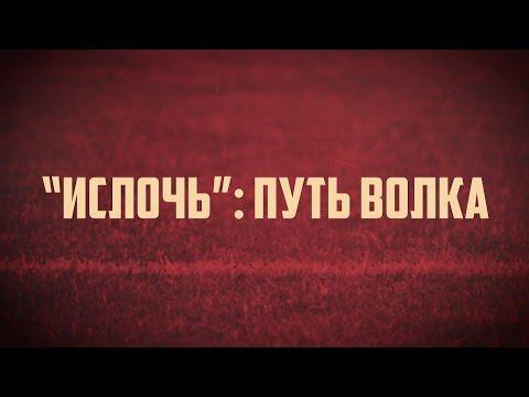 """Трейлер к фильму """"Путь волка"""""""